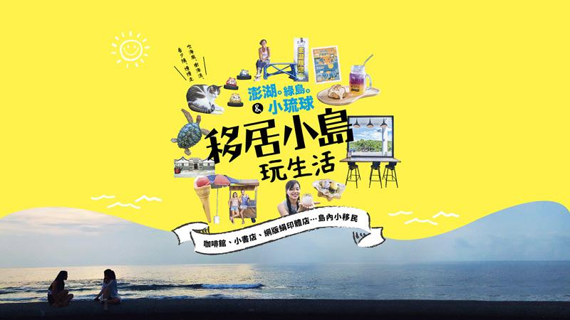 【行遍天下】8月號2018第313期—移居小島玩生活  