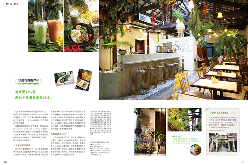no312,慢清邁,世界新鮮事,hello kitty,smart eats,台南森林系小舖,頭城,職人,韓國,江華島