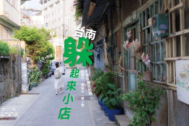 行遍天下,台南,巷弄小店
