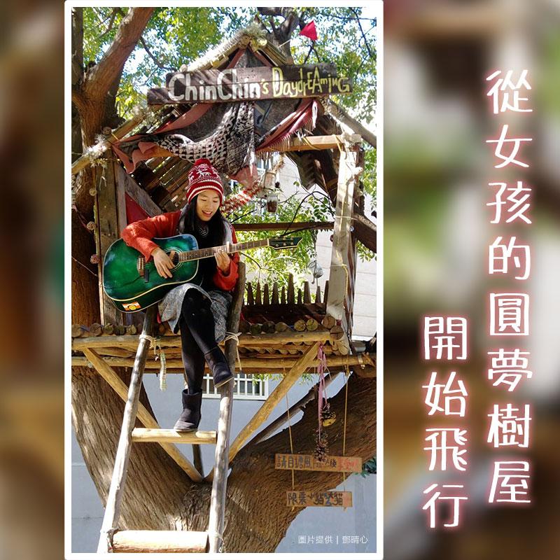 【新竹】非去打卡不可的老眷村,裡面竟然有可以進入的樹屋