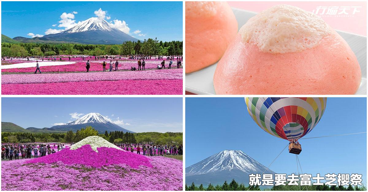 「富士芝櫻祭」你非去不可的7個理由