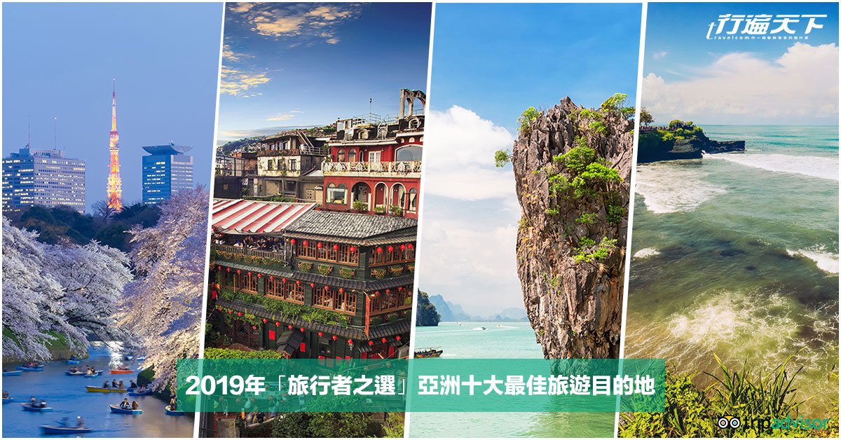 TripAdvisor2019年「旅行者之選」最佳旅遊目的地出爐了,你猜哪個城市上榜了呢?