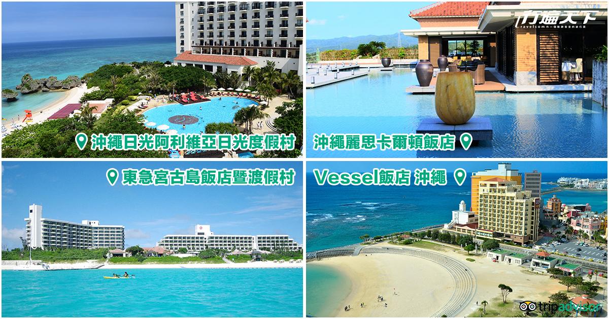 到沖繩遛小孩該怎麼選飯店呢?TripAdvisor幫你選出15間最適合親子的旅宿