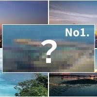 【國內.遊】你知道台灣人心目中第1名的國內旅遊是哪裡嗎?