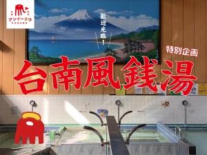 台灣紅椅頭紅到日本東京,台灣之光又添1筆