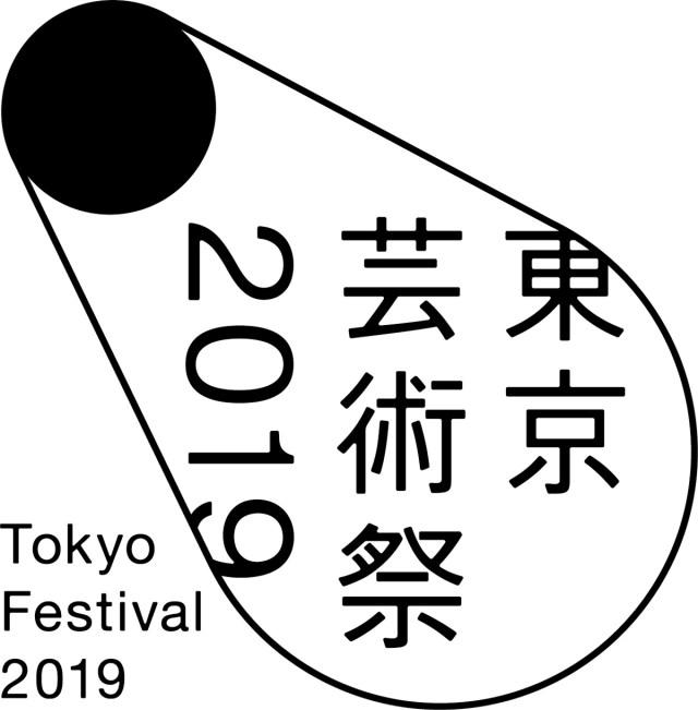 東京2019秋冬很藝術,「東京藝術祭」池袋相繼登場