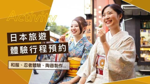 計畫去日本玩?那你一定要試試看這款APP的9種服務