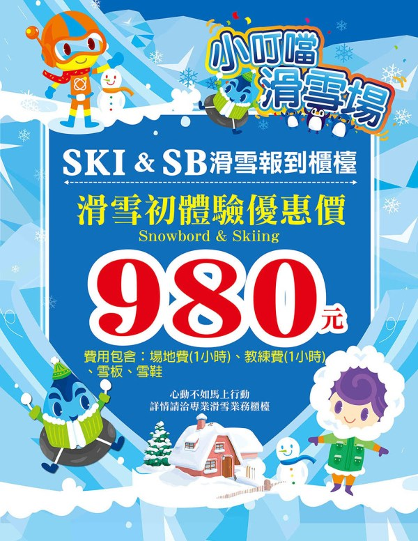 【新竹好玩】滑雪不用出國,台灣也可以「室內滑雪」