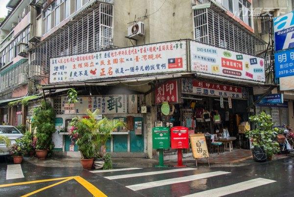 三橋號文具店,郵局,代辦所,最小郵局