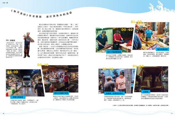 行遍天下335,8月號,國旅,安心旅遊,遊艇,villa,,跳島,台灣小鎮,父親節,海鮮