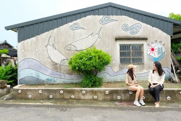 台南,七股,三股,漁村,小鎮復興,放送頭,社區藝術