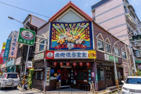 頭城老街,宜蘭,懷舊食堂,糕渣,宜蘭三寶,卜肉