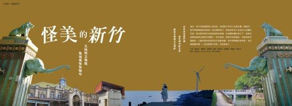 新竹,風城,設計展,男子漢,熱血,閨蜜,太平洋,台南,老台北