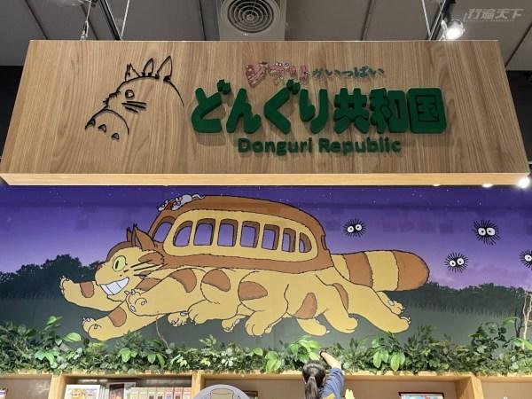 龍貓,橡子共和國,台南,湯婆婆,油屋