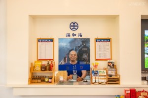 台東,最美監獄,瑞和車站,咖啡,東部