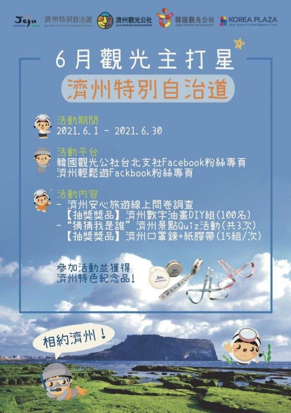 線上旅遊,韓國,濟州,抽獎
