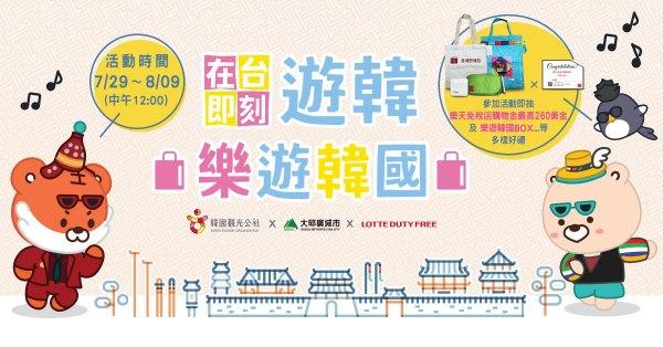 樂遊韓國,樂天購物,購物金,抽獎,指定任務,線上旅遊