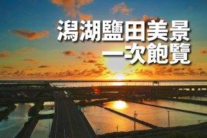 台南,七股,西濱快速道路,鹽田,潟湖,彩繪村