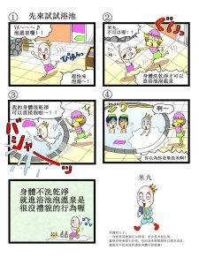 日本,旅遊網站,線上漫畫,體驗