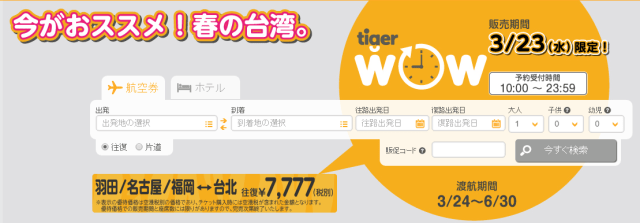 tigerair20160322