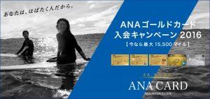 20161007_anagc1
