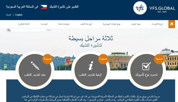 كشف حساب بنكي للسفارة مزور
