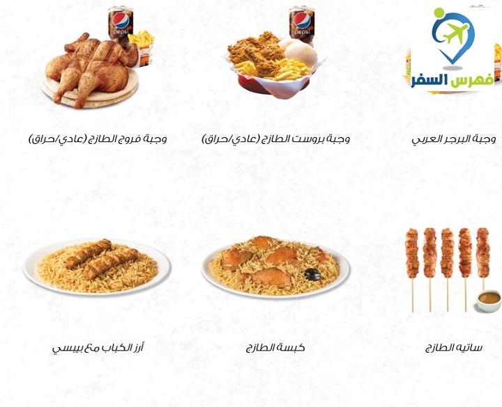 منيو الطازج بالاسعار رقم وأسعار قائمة طعام منيو الطازج فهرس السفر
