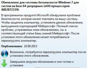 Ошибка 0xc0000005 после KB2872339