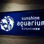 サンシャイン水族館がアツい!入場料金をコンビニで割引く方法もご紹介!