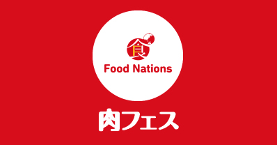 東京でのイベント情報【シルバーウィーク特集】