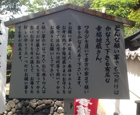 片想いや恋愛に悩む女子必見!鈴虫寺での効果を発揮するための法則について。