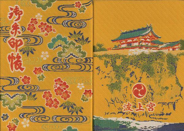 琉球八社巡りの順番~御朱印に関する情報も紹介
