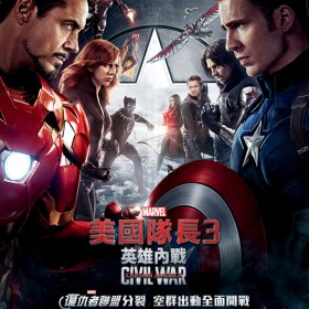 美國隊長3: 英雄內戰