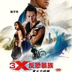 3X反恐暴族: 重火力回歸