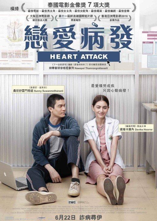 heartattacks (1)