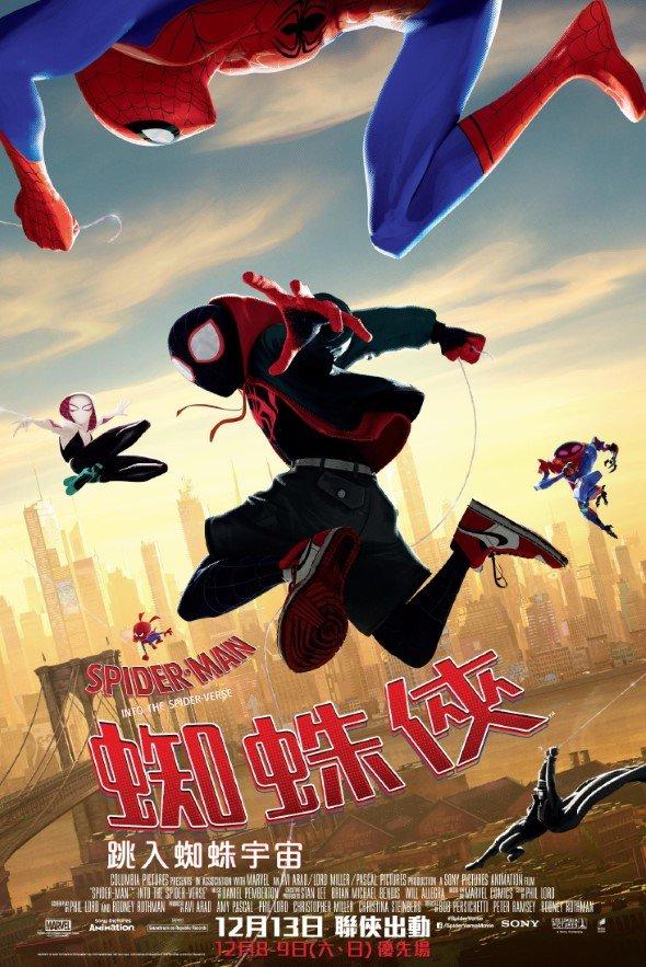 蜘蛛俠: 跳入蜘蛛宇宙