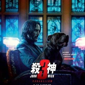 殺神John Wick 3