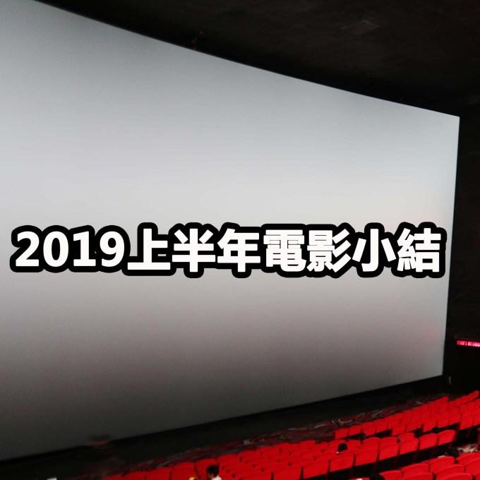 2019上半年十大電影