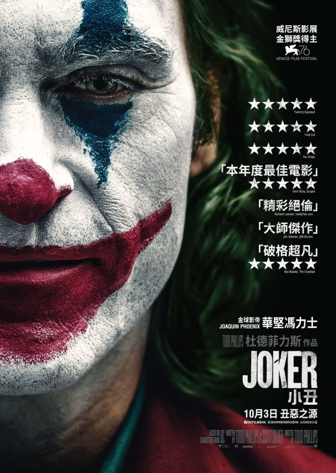 JOKER小丑