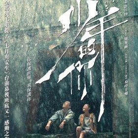 第39屆香港電影金像獎 少年的你