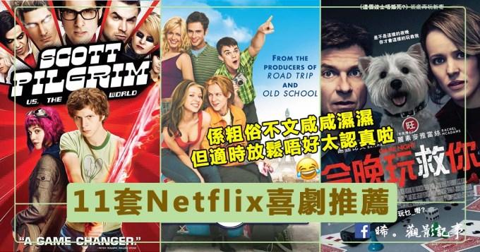 Netflix喜劇電影推薦