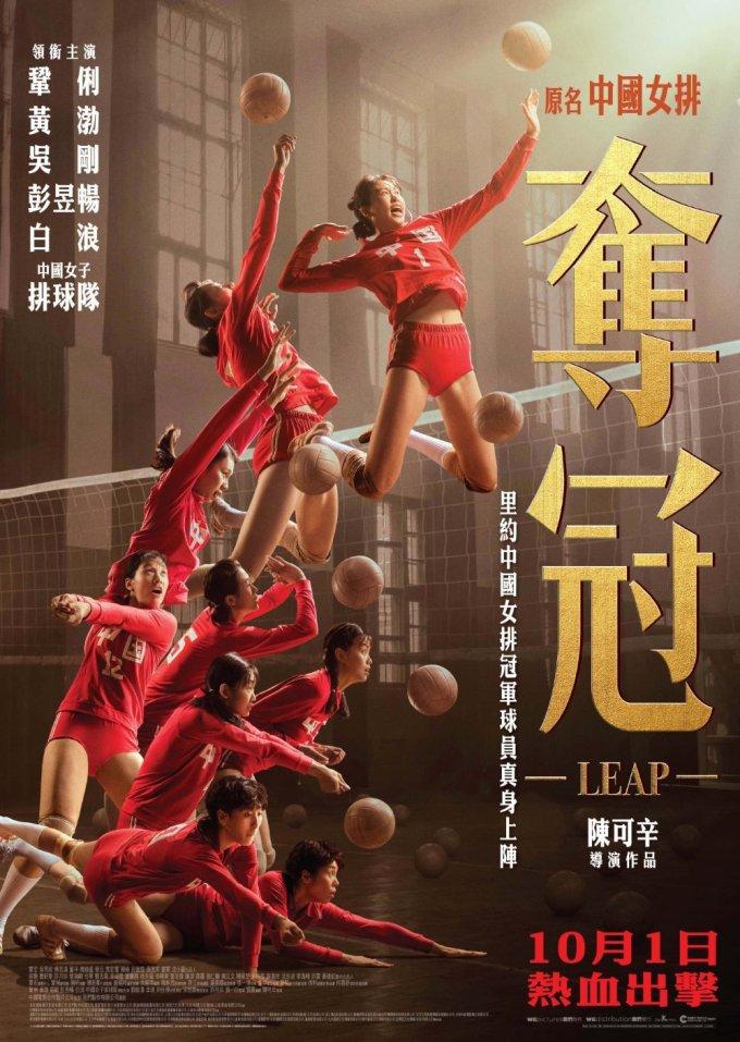 奪冠 原名中國女排
