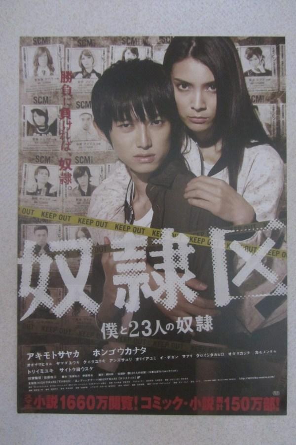 奴隸區 日本電影海報