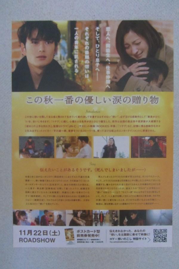 人生最後那幾件事 日本電影海報
