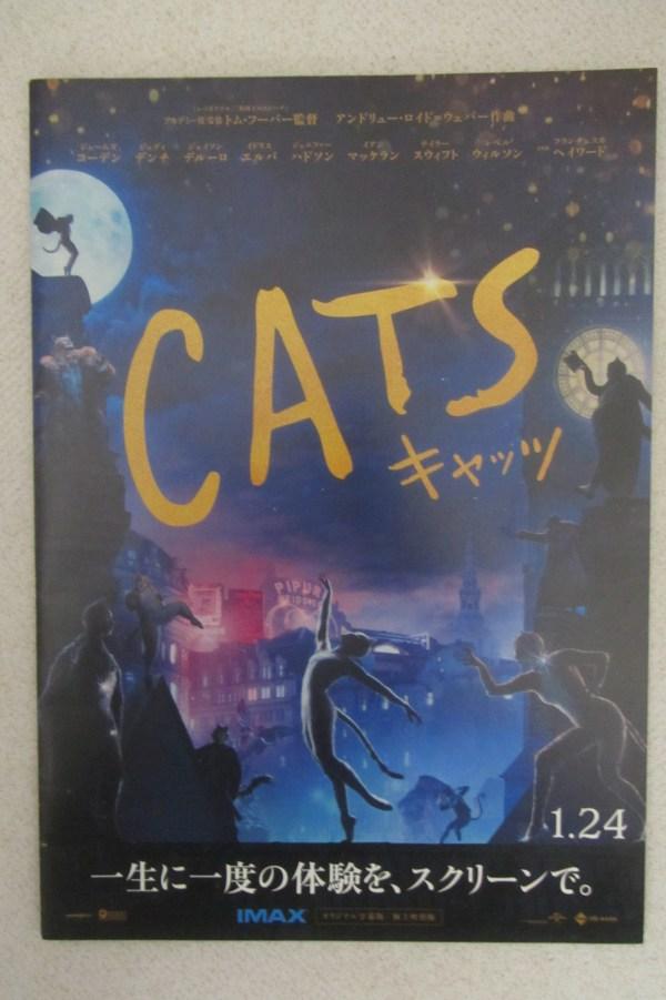 CATS 電影海報