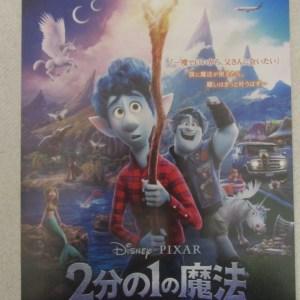 1/2的魔法 電影海報