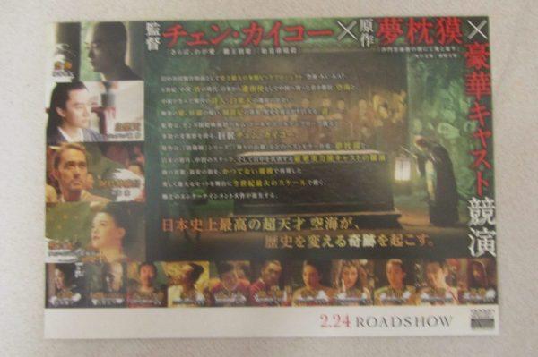 妖貓傳 日本電影海報