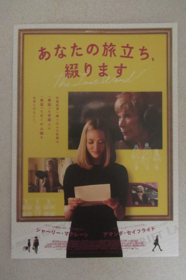 玩轉身後字 日本電影海報