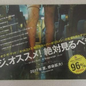 屍殺列車 日本電影海報