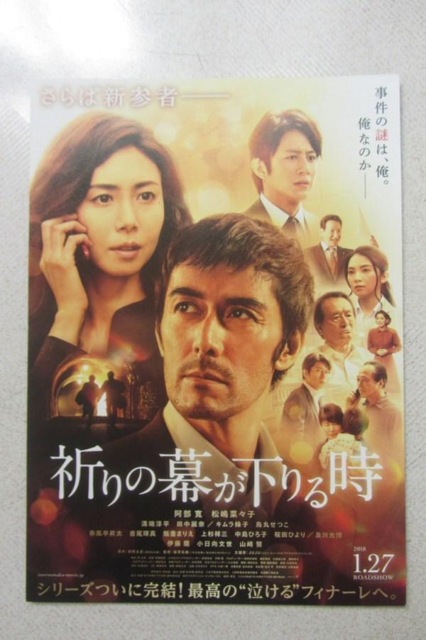 當祈禱落幕時 日本電影海報